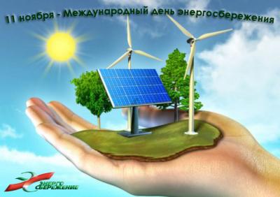 11 ноября Беларусь отмечает Международный день энергосбережения, который пройдет под девизом «Сохраним климат. Сберегая энергию и ресурсы»