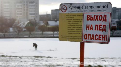 В Витебской области запрещен выход на лед