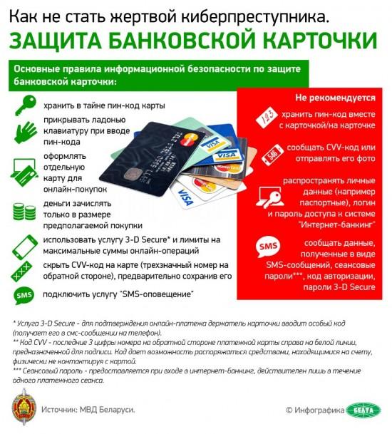 Активизировались мошенники, ворующие деньги с банковских карточек! Несколько советов по безопасности.